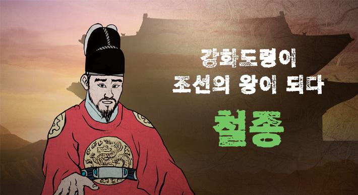 강화도령이 조선의 왕이 되다, 철종
