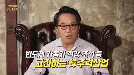 [오아시스] 부진 지속되는 한국의 주력산업, 출구는?