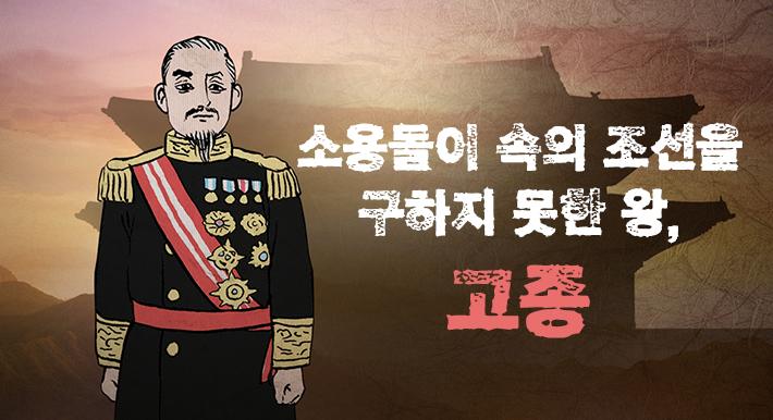 소용돌이 속의 조선을 구하지 못한 왕, 고종