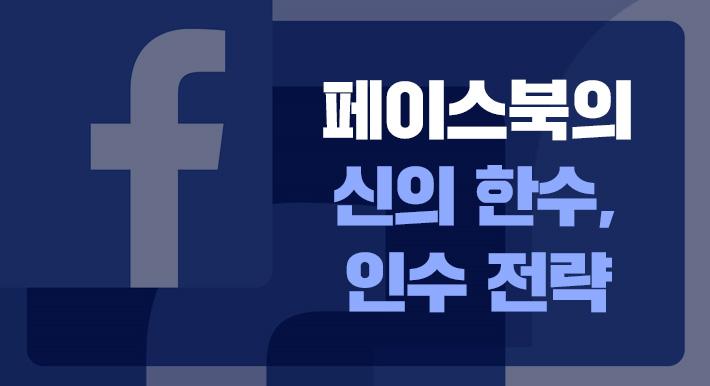 페이스북의 신의 한수, 인수 전략