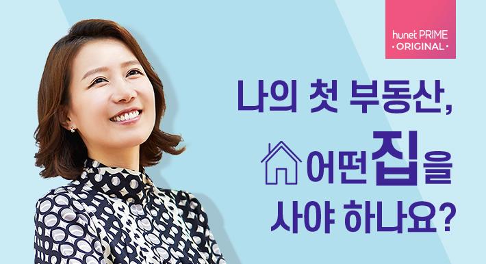 나의 첫 부동산, 어떤 집을 사야 하나요?
