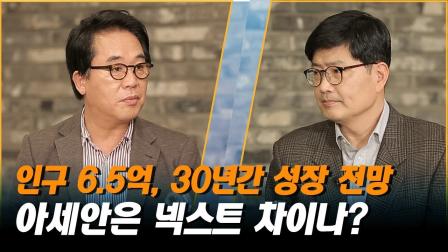 [오아시스] 아세안에서 벌어지는 한·중·일 삼국지, 한국만의 전략은