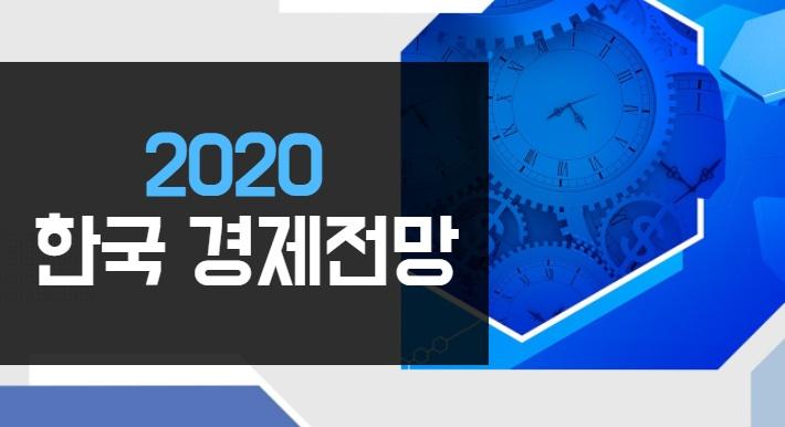 2020 한국 경제전망
