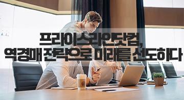 프라이스라인닷컴, 역경매 전략으로 미래를 선도하다