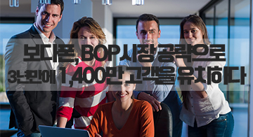 보다폰, BOP시장 공략으로 3년만에 1,400만 고객을 유치하다