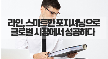 라인, 스마트한 포지셔닝으로 글로벌 시장에서 성공하다