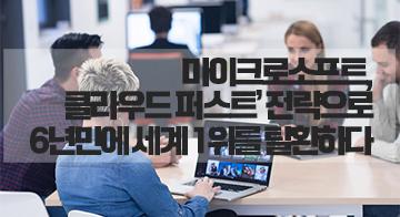 마이크로소프트, '클라우드 퍼스트' 전략으로 16년만에 세계 1위를 탈환하다