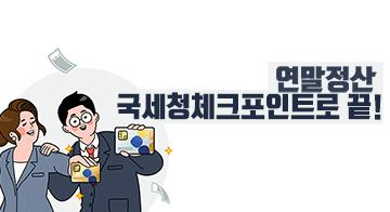 연말정산, 국세청 체크포인트로 끝!