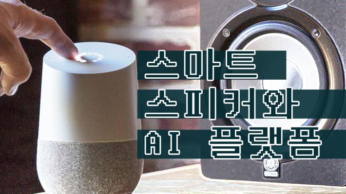 스마트 스피커와 AI 플랫폼
