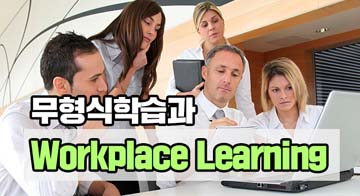 무형식학습과 Workplace Learning