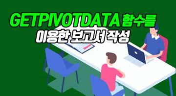 GETPIVOTDATA 함수를 이용한 보고서 작성