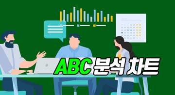 ABC 분석 차트