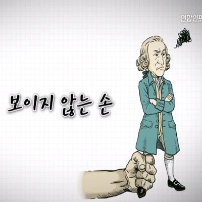 01. 따뜻한 도덕철학자 애덤 스미스
