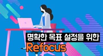 """명확한 목표 설정을 위한 """"Refocus"""""""