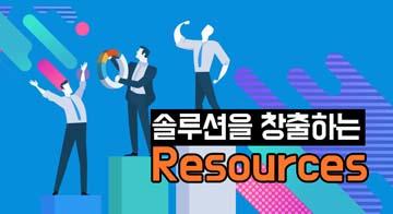 """솔루션을 창출하는 """"Resources"""""""