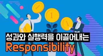 """성과와 실행력을 이끌어내는 """"Responsibility"""""""
