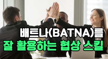 배트나(BATNA)를 잘 활용하는 협상 스킬