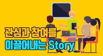 관심과 참여를 이끌어내는 Story