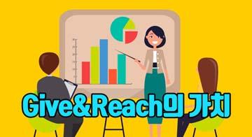 Give&Reach의 가치