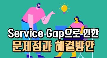 Service Gap으로 인한 문제점과 해결방안