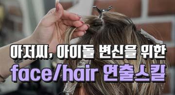 아저씨, 아이돌 변신을 위한 face/hair 연출스킬