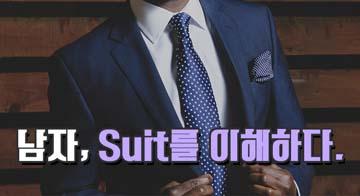 남자, Suit를 이해하다.