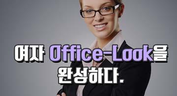 여자 Office-Look을 완성하다.