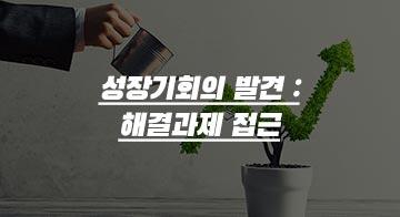 성장기회의 발견 : 해결과제 접근