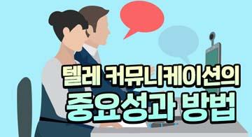 텔레 커뮤니케이션의 중요성과 방법