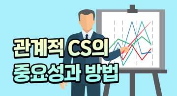 관계적 CS의 중요성과 방법