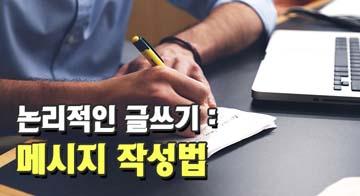 논리적인 글쓰기 : 메시지 작성법