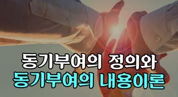 동기부여의 정의와 동기부여의 내용이론