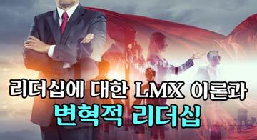 리더십에 대한 LMX 이론과 변혁적 리더십