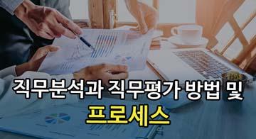 직무분석과 직무평가 방법 및 직무 설계