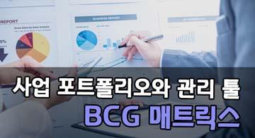 사업 포트폴리와 관리 툴 : BCG 매트릭스