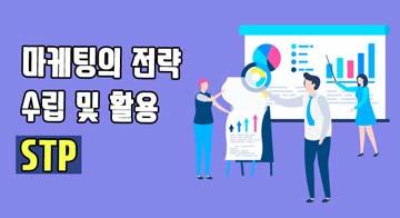 마케팅의 전략 수립 및 활용 : STP