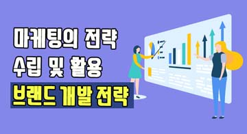 마케팅의 전략 수립 및 활용 : 브랜드 개발 전략