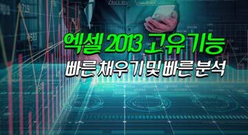 엑셀 2013 고유기능 : 빠른 채우기 및 빠른 분석