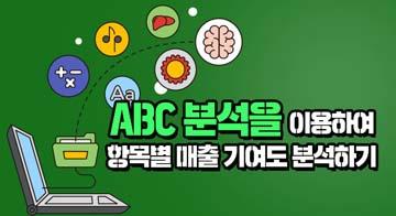 ABC 분석을 이용하여 항목별 매출 기여도 분석하기