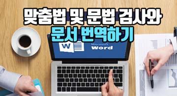 맞춤법 및 문법 검사와 문서 번역하기