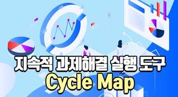 지속적 과제해결 실행 도구 Cycle Map