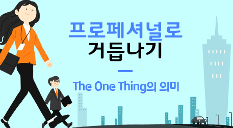 The One Thing의 의미
