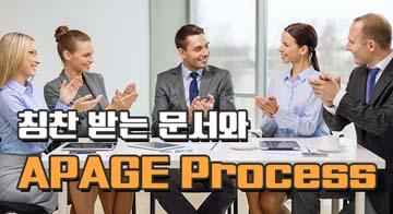 칭찬 받는 문서와 APAGE Process