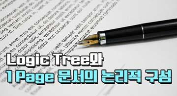 Logic Tree와 1 Page 문서의 논리적 구성