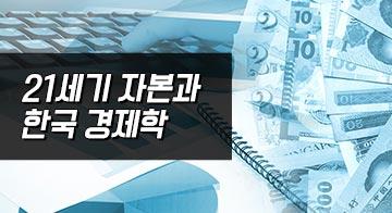 21세기 자본과 한국 경제학