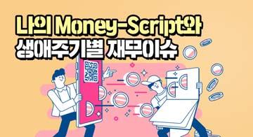 나의 Money-Script와 생애주기별 재무이슈