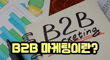 B2B 마케팅이란?