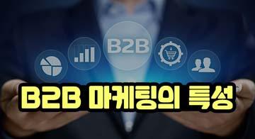 B2B 마케팅의 특성