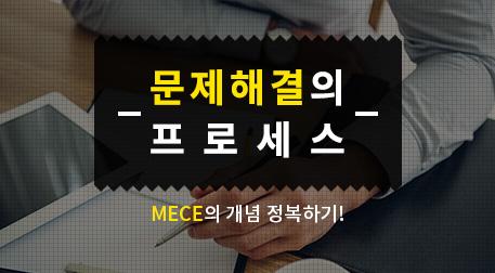 MECE의 개념 정복하기!