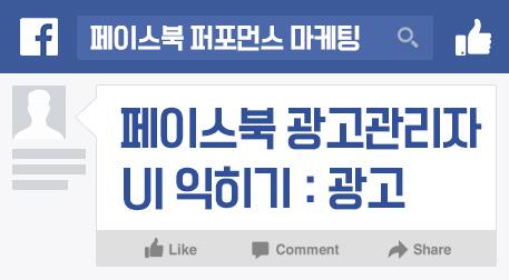 페이스북 광고관리자 UI 익히기 : 광고